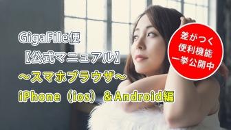 スマホでのGigaFile(ギガファイル)便の使い方~iPhone・アンドロイド(Android)編~