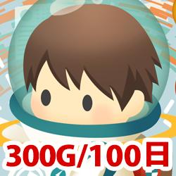 GigaFile(ギガファイル)便